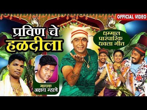 प्रवीणचे हळदीला | Pravinche Haldila | Superhit Marathi Dhamal Haldi Song - Akshay Mhatre