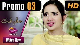 Mujrim Kon Promo - Haqeeqat   Aplus Dramas   Ali Abbas, Saboor Ali, Srha Asghar   Pakistani Drama