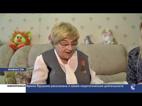Южноуральск. Городские новости за 24 сентября 2019г.