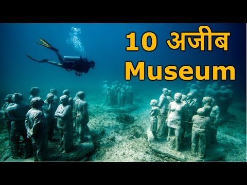[Hindi] Top 10 STRANGE MUSEUMS in the World. /दुनिया की 10 अजीब  संग्रहालय