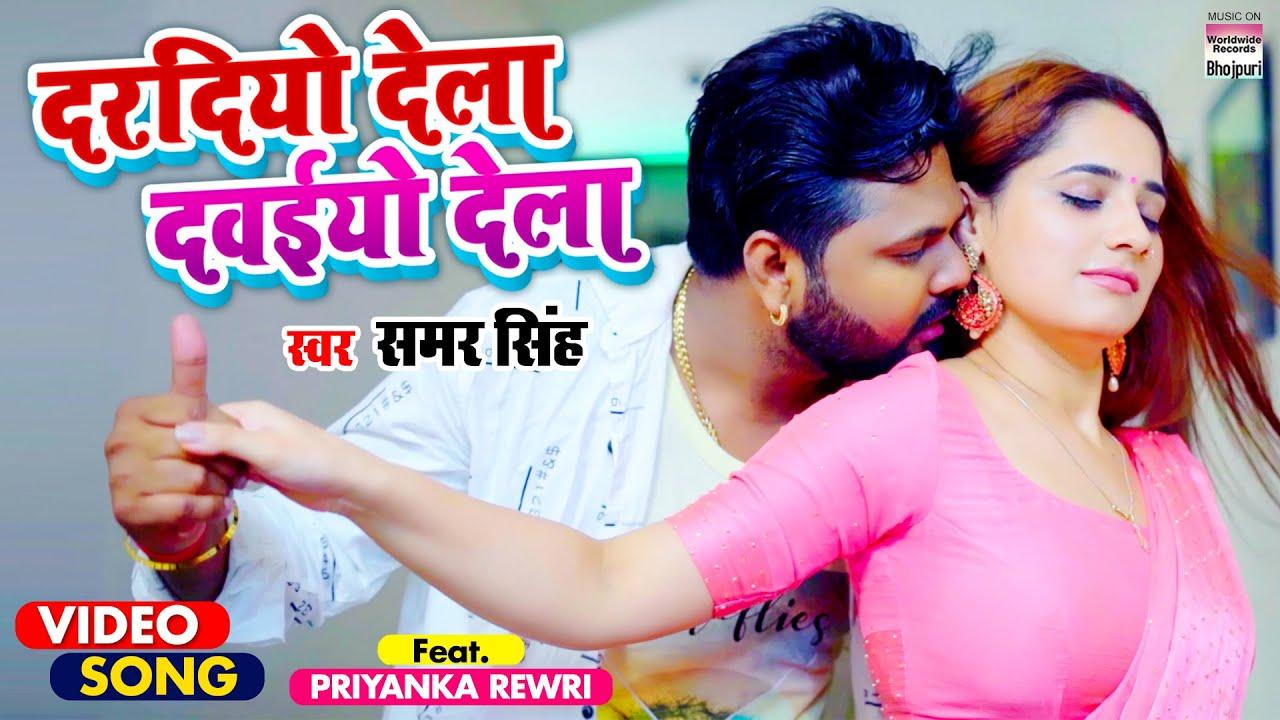 #SAMAR SINGH   दरदियो देला दवईयो देला   Priyanka Rewri   Daradiyo Dela   Bhojpuri #Video Song 2021