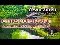 [Chinese Orchestral Music] Yèwù Zīběn (Business Capital)