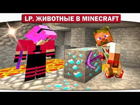 видео: ч.07 - НАШЛИ СОКРОВИЩЕ ЗОМБАКОВ!! - Lp. Животные в Minecraft
