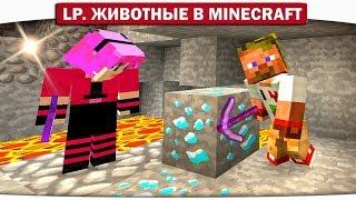 ч.07 - НАШЛИ СОКРОВИЩЕ ЗОМБАКОВ!! - Lp. Животные в Minecraft