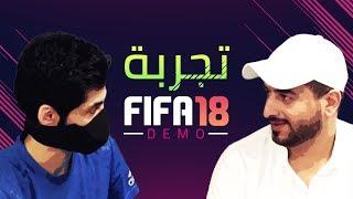 تجربة لعبة فيفا 18 ( Demo )