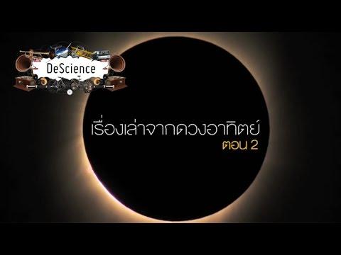 DeScience [by Mahidol] เรื่องเล่าจากดวงอาทิตย์ ตอน 2