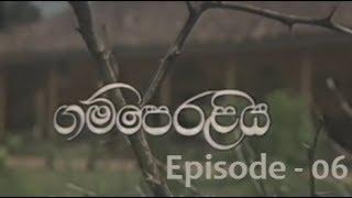 Gamperaliya (ගම්පෙරළිය) - Episode 6 Thumbnail