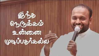 God's Purpose Behind Your Problems   Pas.Johnsam   Tamil Christian Message
