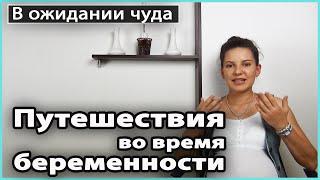 видео Путешествия во время беременности