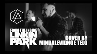 Linkin Park - From The Inside (cover by Mindalevidnoe Telo)
