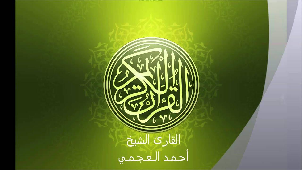 028 سورة القصص - أحمد العجمي - YouTube