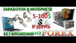 Как Заработать на Форекс Forex без Вложения на Автопилоте | Заработок на Автопилоте с Вложением
