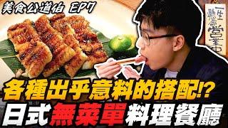 日式無菜單料理餐廳!各種浮誇的高級食材搭配?鮑魚蒸蛋+龍蝦配松露醬+炸牡蠣!【美食公道伯:第二季EP4】