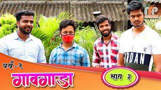 गावगाडा | पर्व 2|भाग 3| Gavgada |Season 2|Ep. 3|Marathi Web Series | Nakshatra Films Production