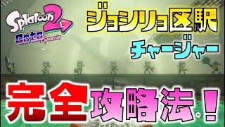 【オクト】ジョシリョ区駅チャージャー完全攻略法!【スプラトゥーン2】
