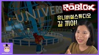 로블록스 처음 해본 끼야! 유니버셜 스튜디오에 갈 끼야~ Roblox Universal Studio | 말이야와게임들 MariAndGames