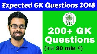 Download Video ✅ [मात्र 30 Min में] 200+ EXPECTED GK QUESTIONS 2018 - SSC CHSL 2017-18 GK QUESTIONS MP3 3GP MP4