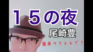 ウクレレに興味ある??いろーんな曲300曲以上!をかんたんに〜!初...