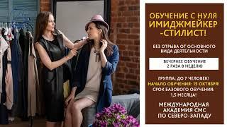 Обучение Парикмахеров, Визажистов,Стилистов с Нуля в Череповце!