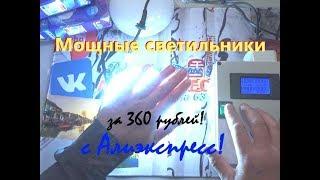 Светодиодные потолочные светильники с Алиэкспресс за 360 руб! Обзор Тест!