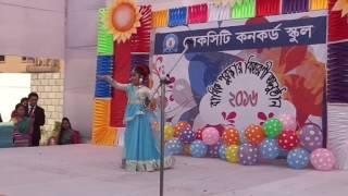 jao bolo tare megher opare dance 2017 prize giving ceremony of lake city concord school