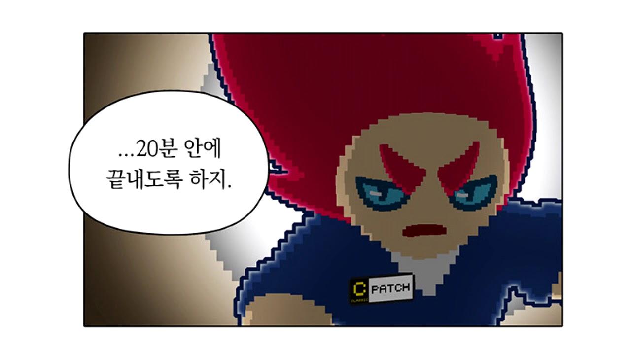 [전자오락 수호대] 24화 드림팀 셰르파
