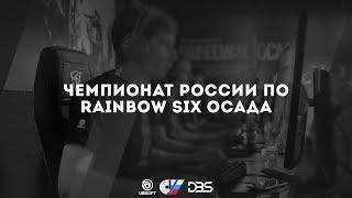 Rainbow Six: Осада | Чемпионат России - Первый Этап [20 января]