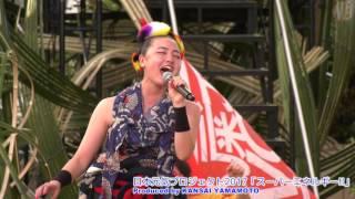 [4K]高校生シンガー・鈴木瑛美子編・日本元気プロジェクト2017「スーパーエネルギー!!」