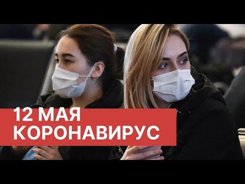 Последние новости о коронавирусе в России. 12 Мая (12.05.2020). Коронавирус в Москве сегодня