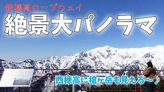 [ 奥飛騨&飛騨高山 1泊2日の車旅 ] #1 日本でここだけにしかない2階建てのロープウェイ ~ 新穂高ロープウェイで絶景の展望台へ ~