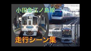 【スイッチバック&平面交差】小田急江ノ島線走行シーン 30000形EXEα・1000形・3000形・8000形