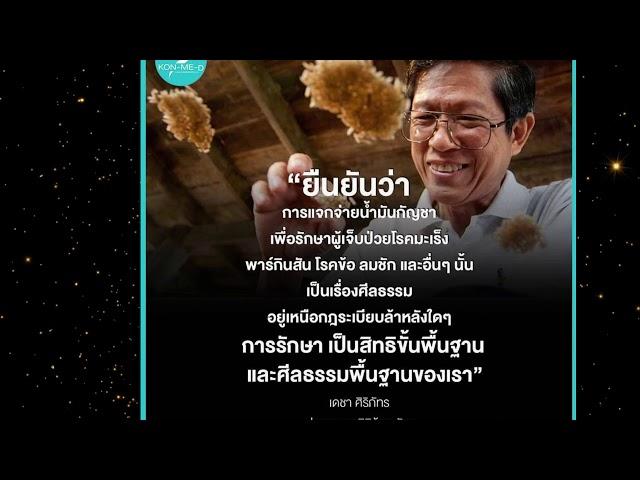 VTR ผู้มีคุณูปการต่อวงการปศุสัตว์ไทย รางวัลเชิดชูเกียรติ และรางวัลนักสัตวบาลดีเด่น ประจำปี 2561