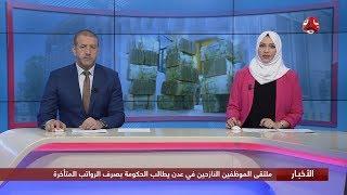 اخر الاخبار | 16 - 01 - 2020 | تقديم هشام جابر و بسمة احمد | يمن شباب