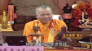 【唯心聖教安心真經106】| WXTV唯心電視台