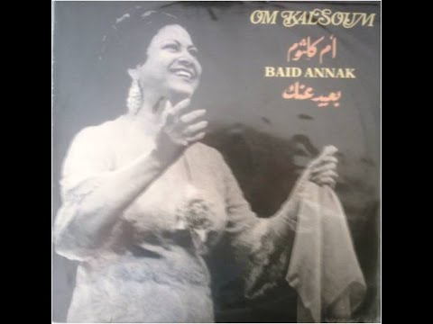 7f0889c81 ام كلثوم - بعيد عنك - اجمل اغنية ورائع - حفلة كاملة Om Kulthum - Baeed Annak