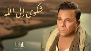 تحميل اغنية الغربه محمد فؤاد