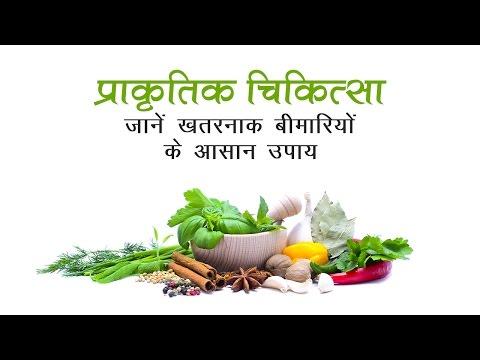 प्राकृतिक चिकित्सा: जानें बीमारियों से बचने के आसान उपाय    naturopathy treatment