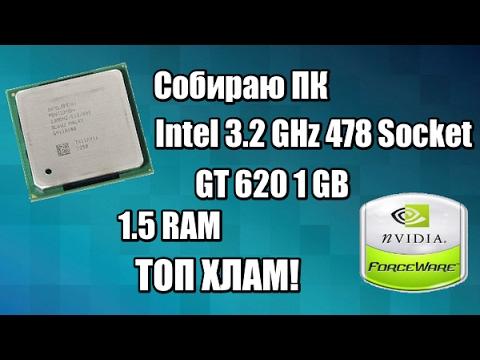 """Собираю очередной """"Бомж"""" ПК 478 сокет, GT620 1GB, 1.5RAM - Рабочая машинка"""