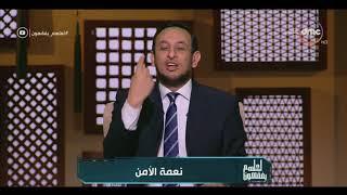 داعية إسلامي: الأمن نعمة امتنها الله على عباده.. فيديو