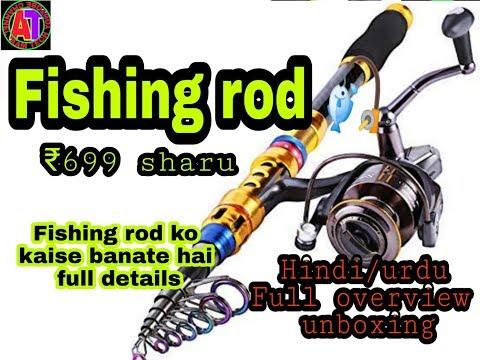 {Hindi} Fishing Rod Setup| Fishing Rod Ko Kaise Banate Hai|fishing Rod Unboxing Overview Fishing Rod