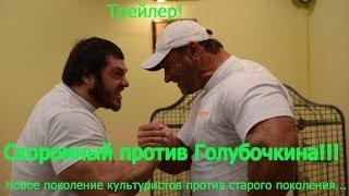 Трейлер. Скоромный против Голубочкина! Смотрите полную версию видео 09/02/2014