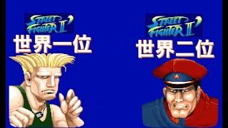 【スト2´】スト2ダッシュ世界一位vsスト2ダッシュ世界二位[SF2CE] street fighter II'