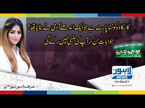 Bhoojo to Jeeto (Mall Of Lahore) Episode 232 - Part 02