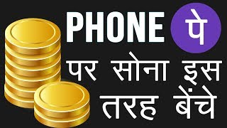 How to Sell Gold in PhonePe Account One Click    PhonePe में Gold बेंचने की जानकारी