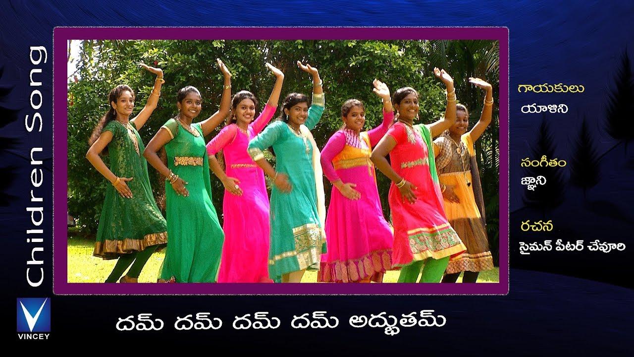 New Telugu Gospel  Dance Song | దమ్ దమ్ దమ్ దమ్ అద్భుతమ్