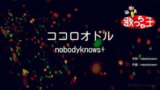 【カラオケ】ココロオドル/nobodyknows+
