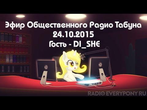 Пони радио - Эфир Общественного Радио Табуна 24.10.2015. Гость - DI_SHE