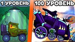 ЭВОЛЮЦИЯ ХИЩНЫХ МАШИН! - Car Eats Car 3