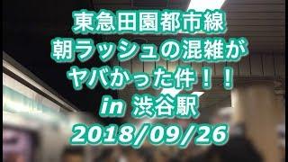 東急田園都市線 渋谷駅の朝ラッシュの混雑がヤバかった件!! 2018/09/26
