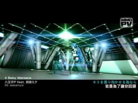 初音 - Baby Maniacs【MMD 中文字幕】